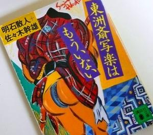 090522sharaku1