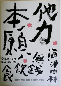090919hina2
